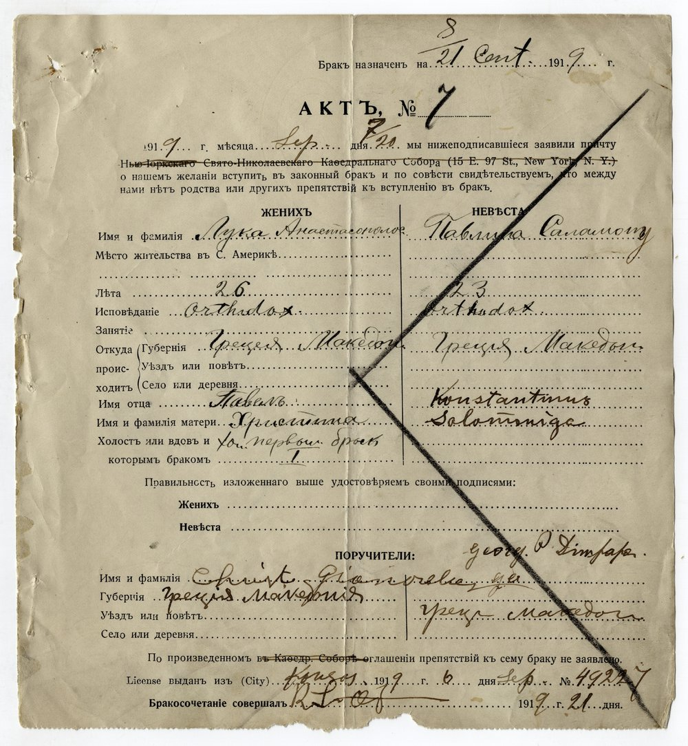 Birth, marriage and death register, Holy Trinity Russian Orthodox Church, Kansas City, Kansas - Certificate back