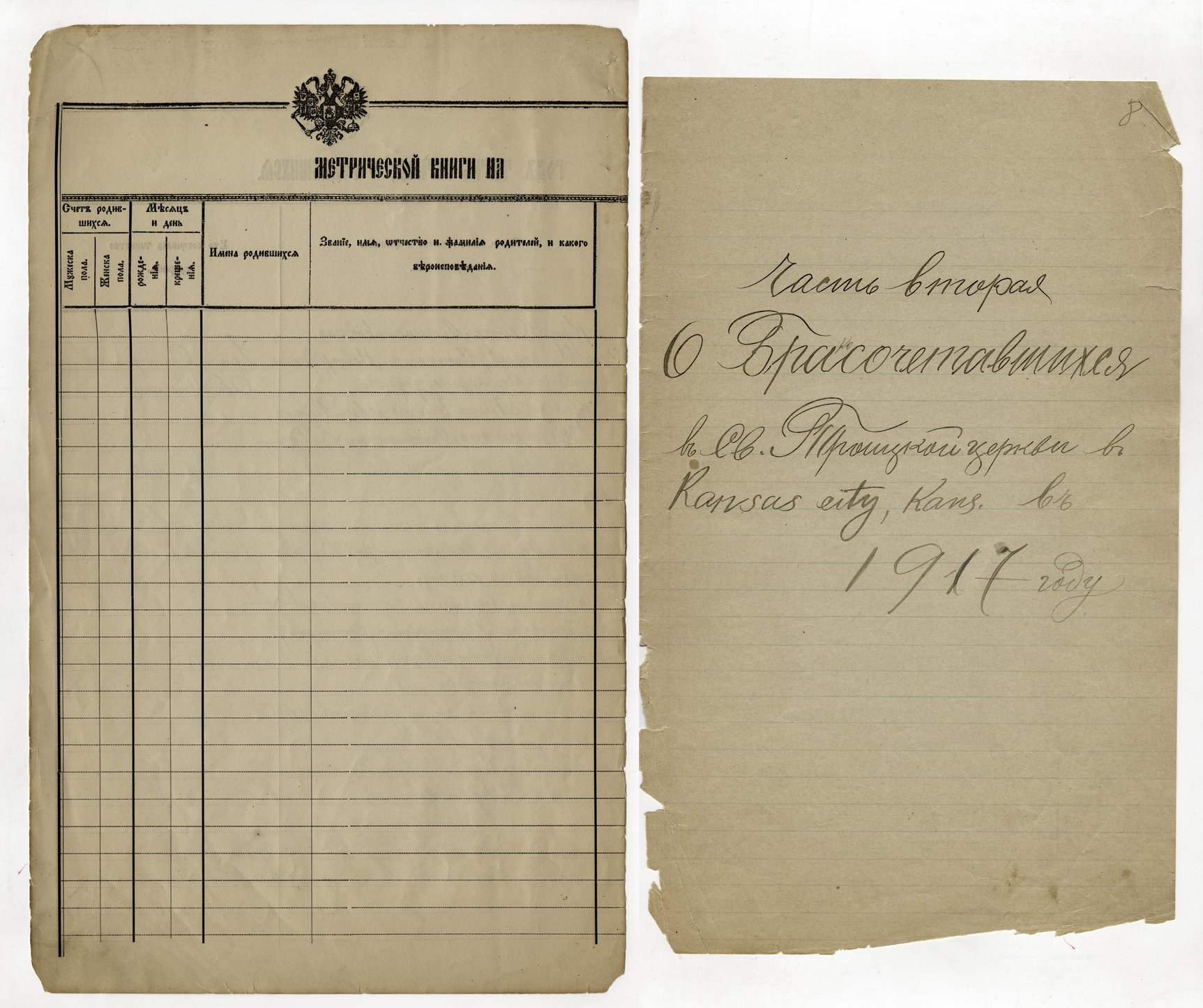 Birth, marriage and death register, Holy Trinity Russian Orthodox Church, Kansas City, Kansas - 1917 - 008 - Marriage