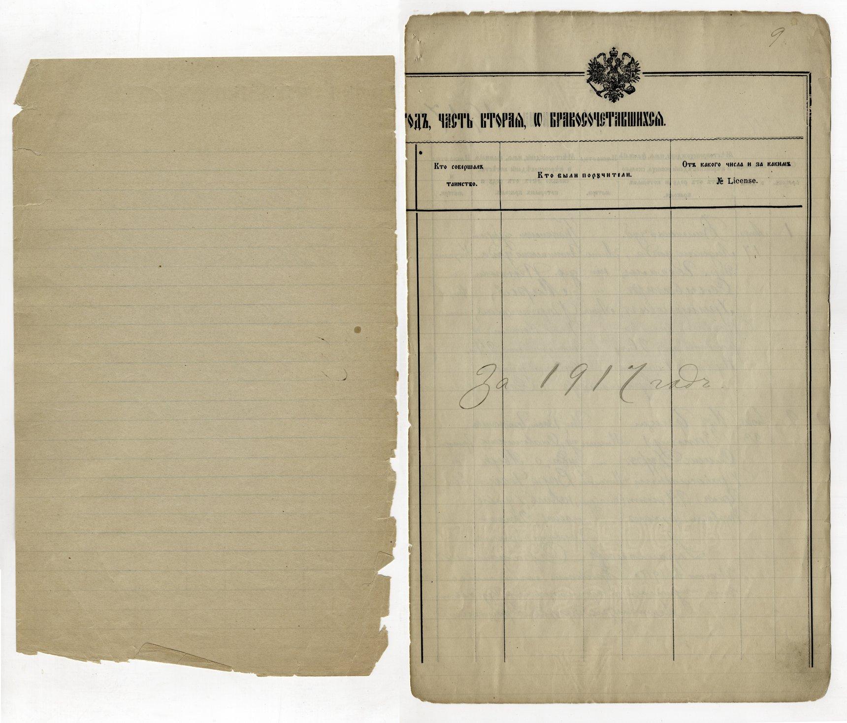 Birth, marriage and death register, Holy Trinity Russian Orthodox Church, Kansas City, Kansas - 1917 - 009 - Marriage