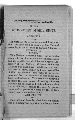Declaration of principles, platform, constitution and by-laws of the National Citizens' Industrial Alliance and proceeding of the National Assembly held at Topeka, January 13 to 17, 1891 - 11