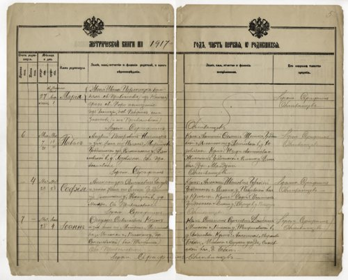 Birth, marriage and death register, Holy Trinity Russian Orthodox Church, Kansas City, Kansas - Page